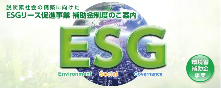 ESGリース促進事業 補助金制度のご案内 環境省補助金事業